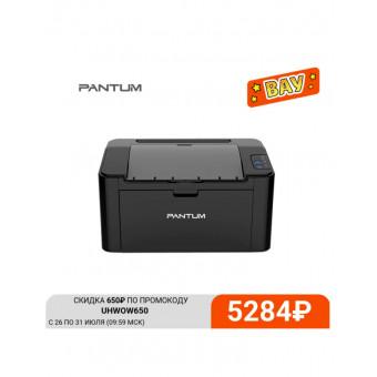 Принтер Pantum P2500W по выгодной цене