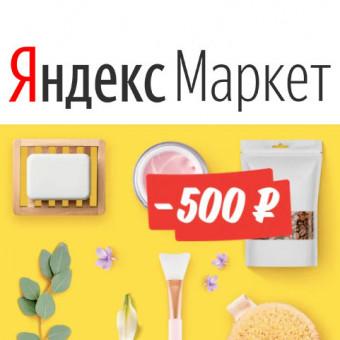 На Яндекс.Маркете промокод на скидку 500₽ от 3000₽