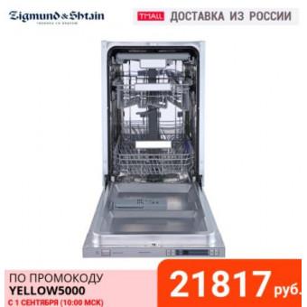 Посудомоечная машина Zigmund & Shtain DW 269.4509 X по лучшей цене