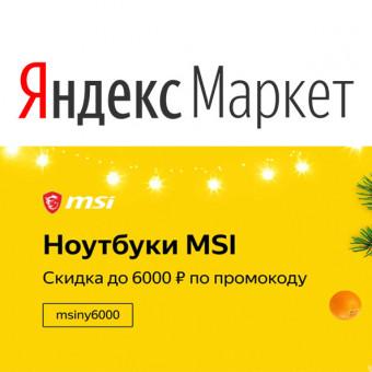 Доп. скидка 6000₽ по промокоду на ноутбуки MSI