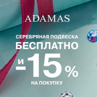 Адамас - получаем серебряную подвеску бесплатно