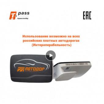Транспондер T-PASS Avtodor Premium KAPSCH TRP-4010 для поездок по платкам со скидкой