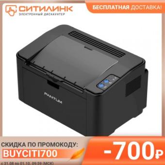 Принтер лазерный PANTUM P2500NW по классной цене