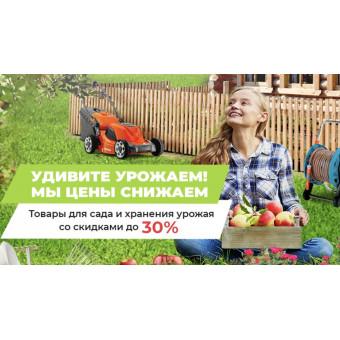 В Ситилинке скидки до 30% на товары для сада