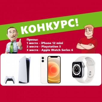 Разыгрываем PS5, iPhone 12 mini и Apple Watch 6 совместно с Эльдорадо!