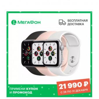 Умные часы Apple Watch SE, 40 мм на AliExpress Tmall в официальном магазине Мегафон сегодня по отличной цене