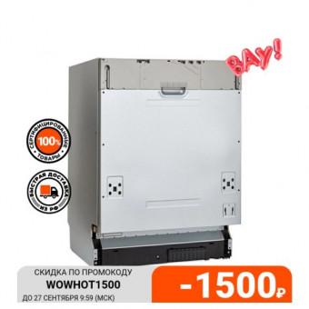 Встраиваемая посудомоечная машина HYUNDAI HBD 650 по классной цене