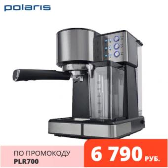 Кофеварка Polaris PCM 1536E Adore Cappuccino по отличной цене