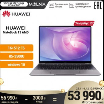 Ноутбук Huawei MateBook 13 по отличной цене