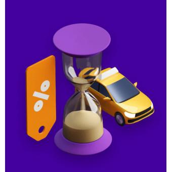15% скидка за опоздание водителя такси до конца лета