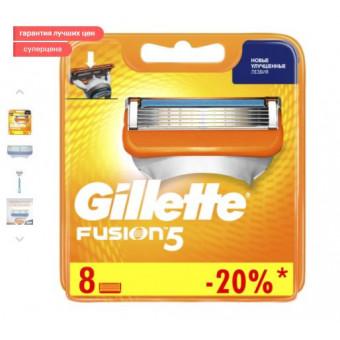 Сменные кассеты Gillette Fusion5 8 шт по крутой цене