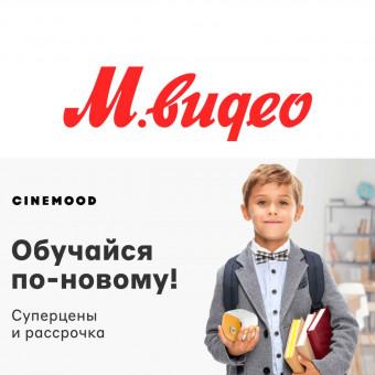 В М.Видео низкие цены на проекторы Cinemood