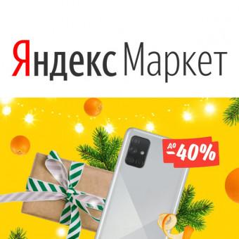 Новогодняя распродажа, скидки до 40% на электронику и бытовую технику