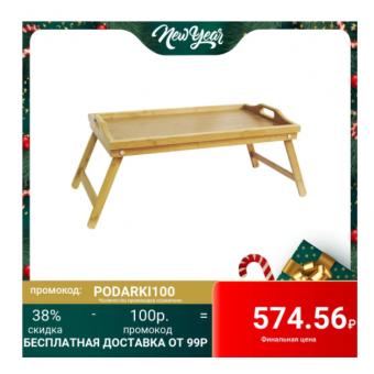 Недорогой  бамбуковый столик для завтрака Oriental Way BB3002