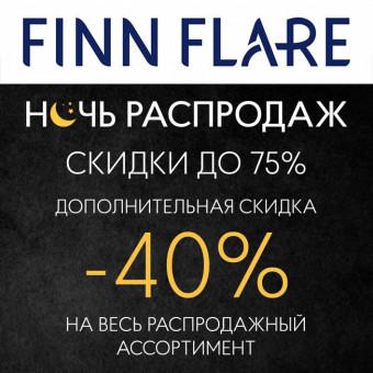 В Finn Flare ночная распродажа с доп.скидкой целых 40%