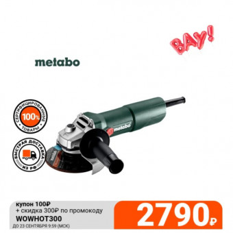 Угловая шлифовальная машина Metabo W 750-125 по низкой цене