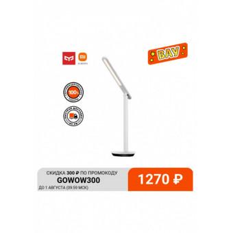 Складывающаяся настольная лампа Xiaomi Yeelight Z1 Pro YLTD14YL по привлекательной цене