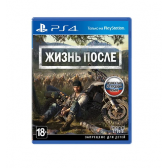 Игра для PlayStation 4 Days Gone со скидкой
