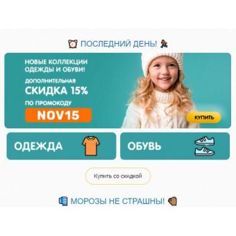 В Дочки & Сыночки промокод на доп.скидку 15%