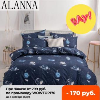 Комплект постельного белья ALANNA серии HD по крутой цене