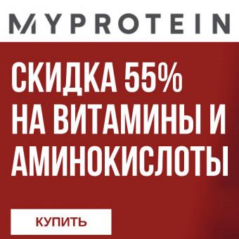 Новый промокод в MyProtein на скидки до 55%