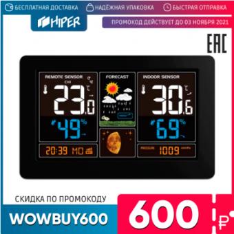 Хорошая цена на умную погодную станцию HIPER IoT Weather Station P1