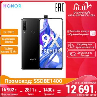 Смартфон HONOR 9X Premium RU 6+128ГБ с хорошей скидкой