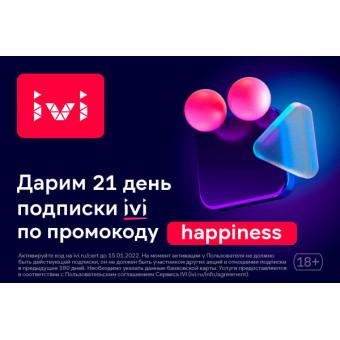 В IVI новый промокод на 21 день бесплатной подписки