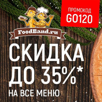 Получаем скидку до 35% по промокоду на всё меню в FoodBand