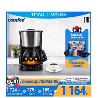 Капельная кофеварка Comfee CF-CM2501 по акции
