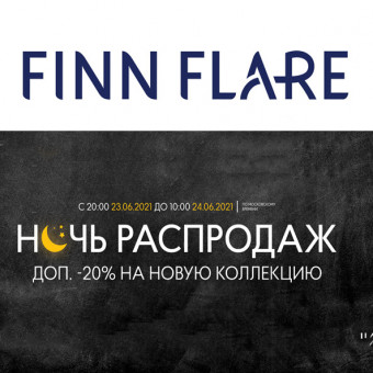 Ночь распродаж с доп. скидками 20% на новую коллекцию в Finn Flare