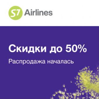 S7 Airlines - скидки до 50% на авиабилеты