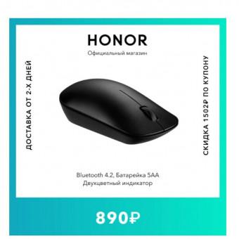 Классная цена на беспроводную мышь HONOR