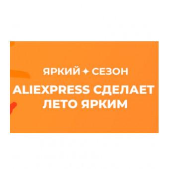Распродажа «Яркий сезон» на AliExpress с отличными скидками