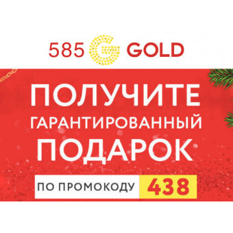 Бесплатное украшение в 585 Gold