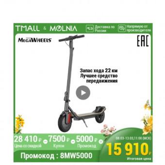 На AliExpress Tmall электросамокат MEGAWHEELS S11 по скидке