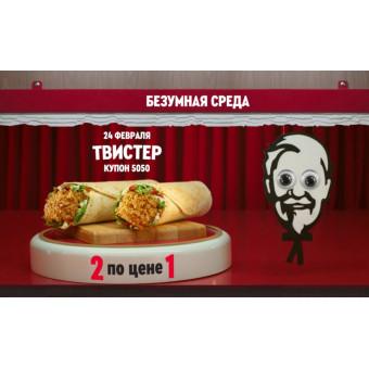 KFC - 2 твистера по цене 1 с промокодом