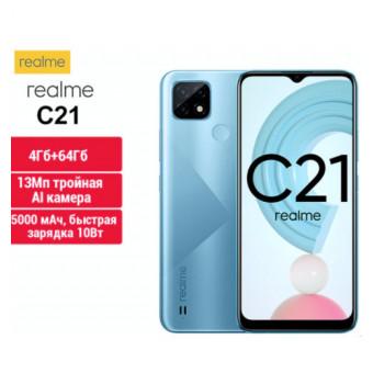 Смартфон realme C21 4/64 по суперцене