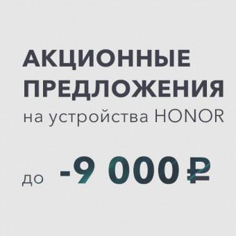 У Honor новая распродажа со скидками до 9000₽