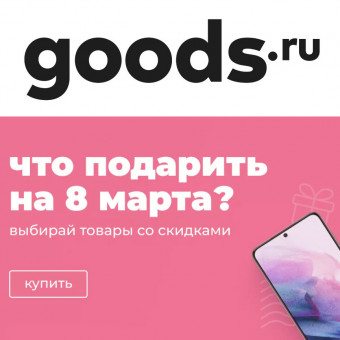 В Goods акции на электронику, технику и украшения
