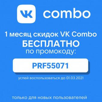 В сервисе VK Combo месяц бесплатной подписки по промокоду