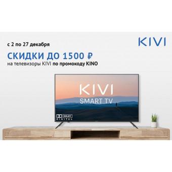 В Ситилинке скидки до 1500₽ на телевизоры KIVI