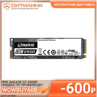 SSD накопитель KINGSTON KC2500 500 Гб SKC2500M8/500G по приятной цене