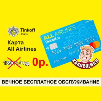 ВЕЧНОЕ БЕСПЛАТНОЕ ОБСЛУЖИВАНИЕ по ТОПовой карте - Tinkoff ALL Airlines!