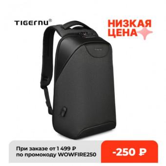 Стильный рюкзак Tigernu T-B3611 по хорошей цене
