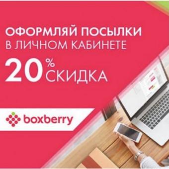 Boxberry - скидка 20% на отправку посылок