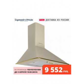 Вытяжка Zigmund & Shtain K 138.6 X по достойной цене