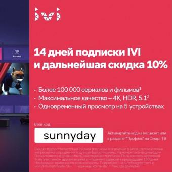 В онлайн-кинотеатре IVI новый промокод на 14 дней подписки