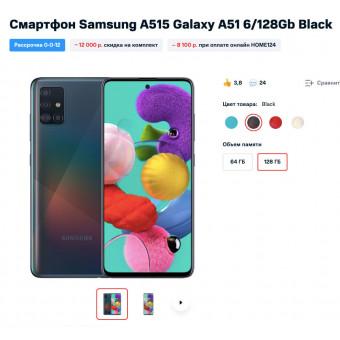 В МТС сейчас низкие цены на смартфоны Samsung Galaxy