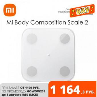 Умные весы Xiaomi Mi Body Composition Scale 2 по отличной цене